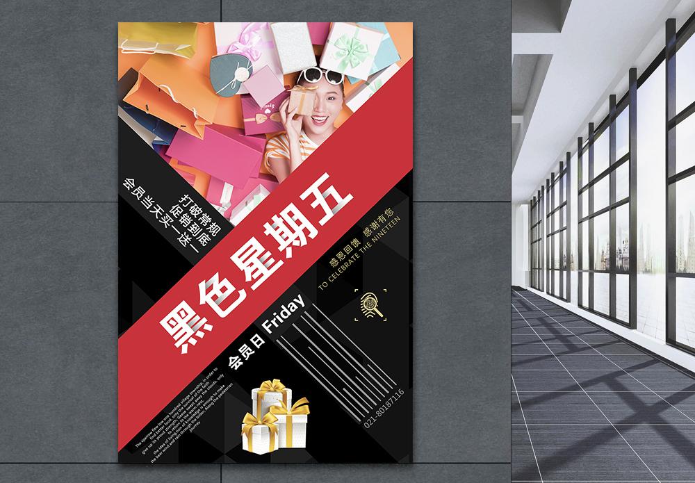 创意黑色星期五促销海报设计图片