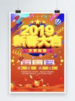 红色喜庆春节促销海报图片