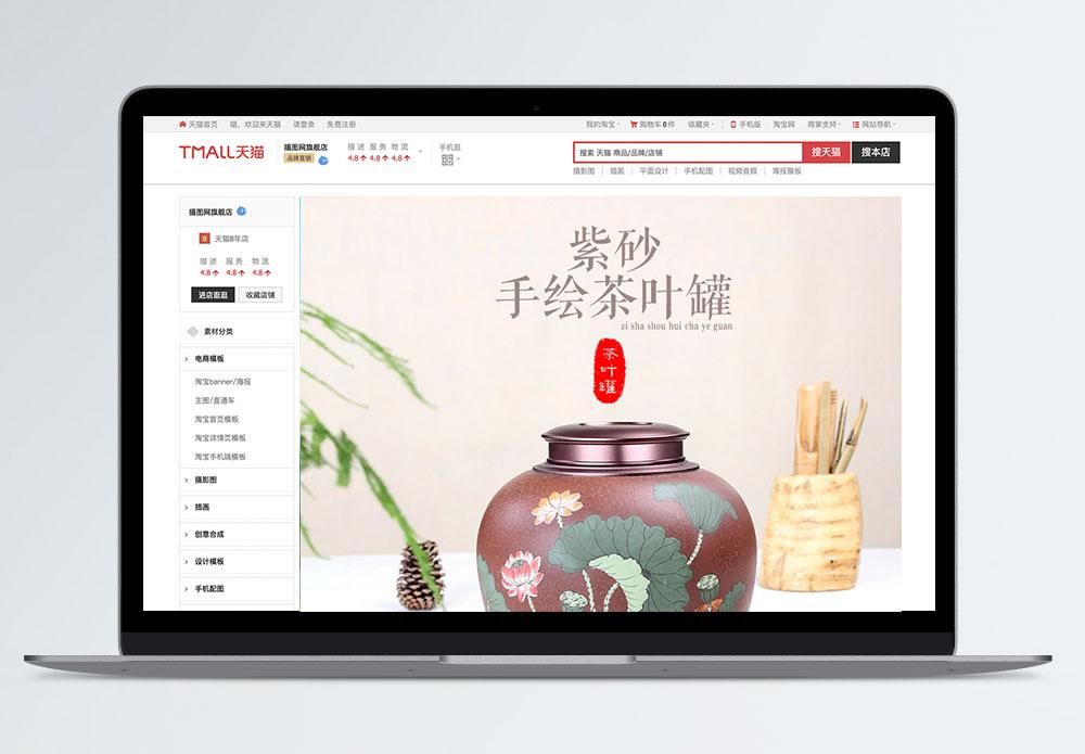 手工紫砂手绘茶叶罐促销淘宝详情页图片