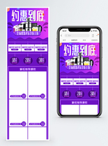 紫色炫酷家电促销淘宝手机端模板图片