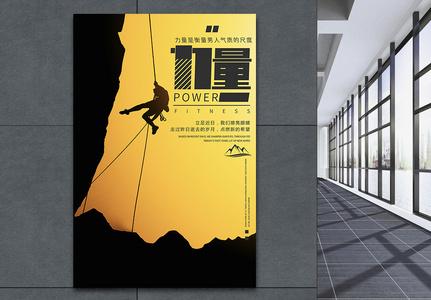 力量企业文化创意海报图片