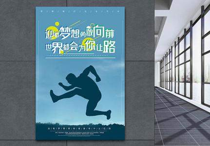 梦想企业文化创意海报图片