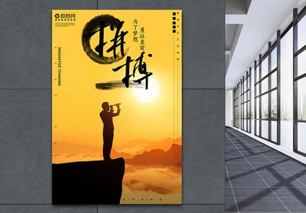 拼搏企业文化创意海报图片