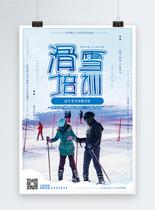 滑雪培训海报设计图片