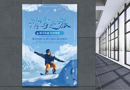 卡通插画蓝色滑雪之旅海报图片