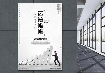 运筹帷幄企业文化创意海报图片