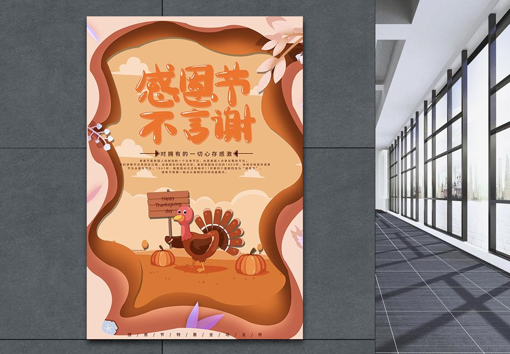 剪纸风感恩节海报图片