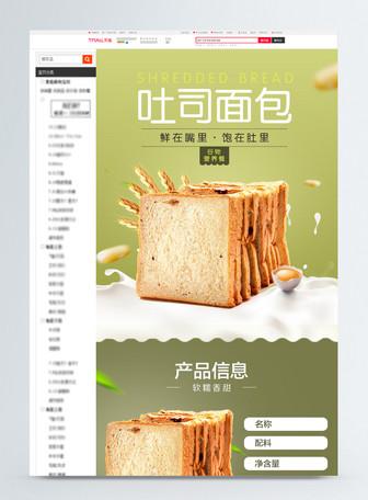 吐司面包促销淘宝详情页