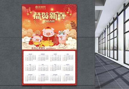 2019年猪年挂历恭贺新禧喜庆海报图片