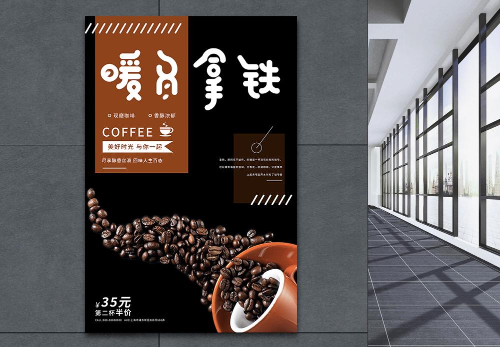黑色暖冬拿铁咖啡热饮海报图片