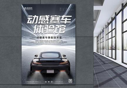 动感汽车体验馆宣传海报图片
