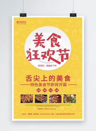 黄色美食狂欢节促销海报