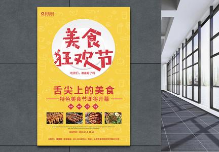 黄色美食狂欢节促销海报图片