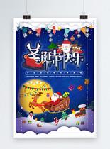 创意卡通字体圣诞节海报图片
