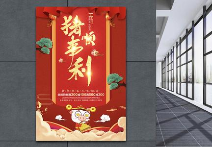 2019喜庆猪事顺利海报设计图片
