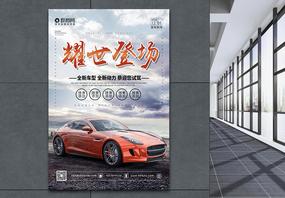耀世登场新车发布会宣传海报图片