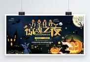 蓝色恐怖万圣节活动展板设计图片