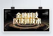 C4D金属立体字区块链技术科技展板图片