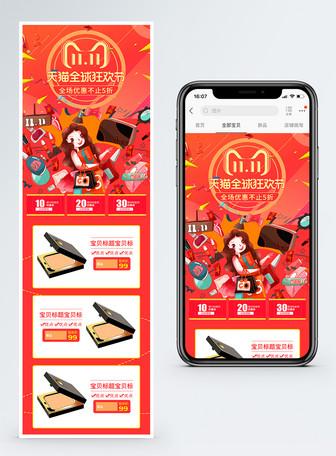 双11化装品促销淘宝手机端模板