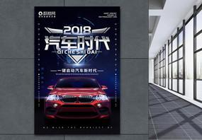 科技汽车时代汽车宣传海报图片