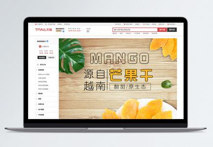 越南芒果干促销淘宝详情页图片