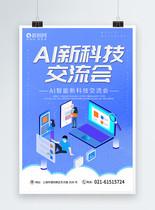 蓝色AI智能新科技交流会宣传海报图片