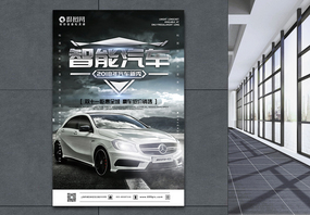 经典时尚智能汽车宣传海报图片