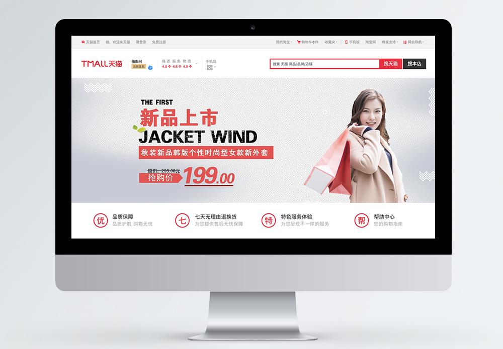 初冬韩版女装淘宝Banner图片