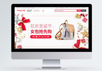 圣诞节女包促销淘宝banner图片