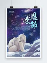 蓝色温馨系感恩节海报图片