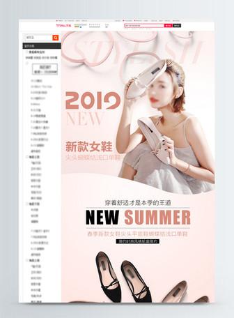 甜美风新款单鞋淘宝详情页
