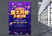创意立体字紫色盛大开业礼惠全城海报图片
