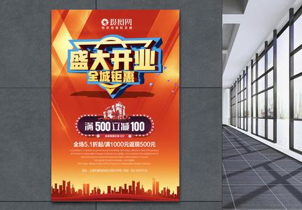 立体字红色喜庆盛大开业海报图片