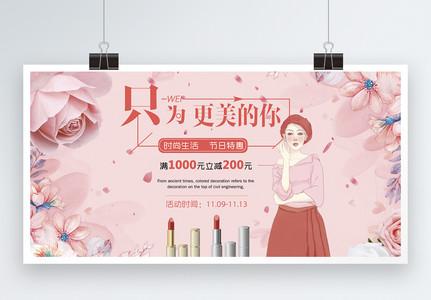 美妆化妆品促销宣传展板图片
