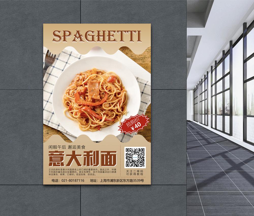 意大利面促销海报图片