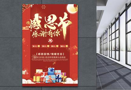 红色喜庆感恩节促销海报图片