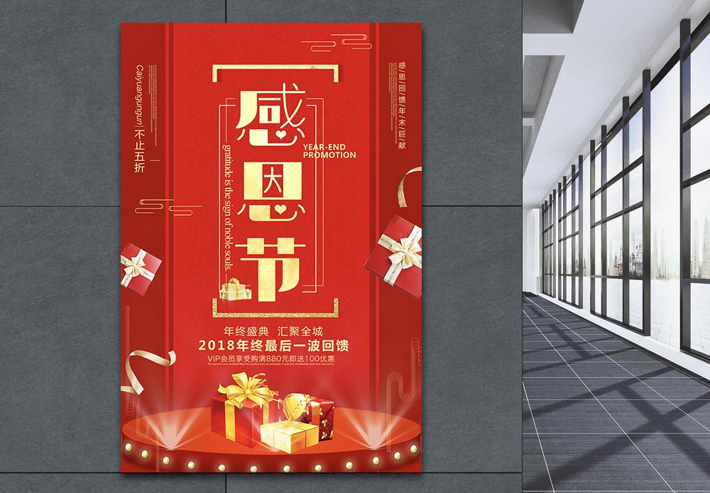 红色喜庆感恩节促销海报设计图片