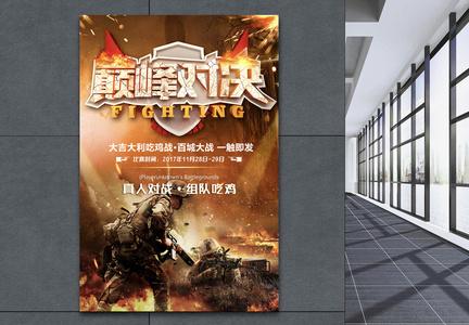 巅峰对决吃鸡游戏对战宣传海报图片