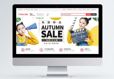 秋季新品女装促销淘宝banner图片