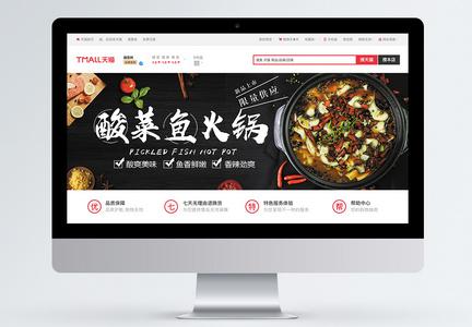 酸菜鱼火锅促销淘宝banner图片