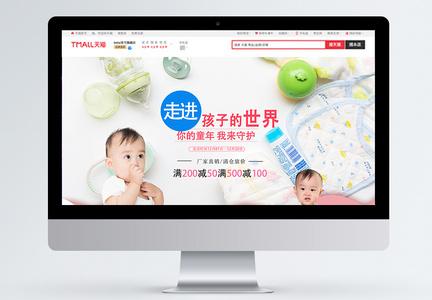 婴儿用品促销电商淘宝首页图片