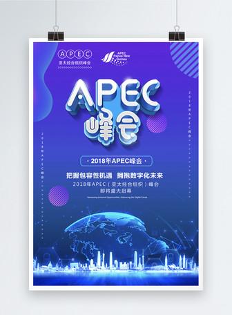 蓝色立体字APEC峰会海报