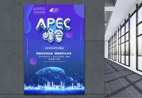 蓝色立体字APEC峰会海报图片