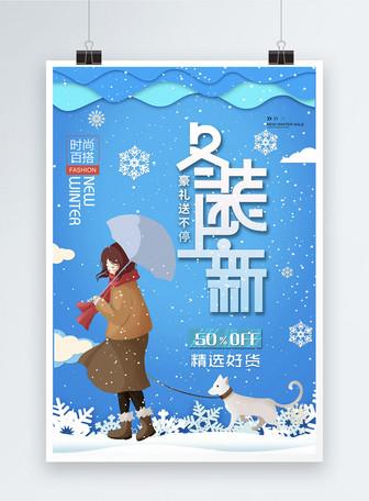 清新简约冬装上新海报