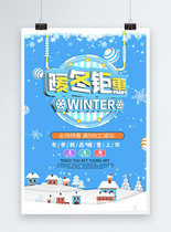 3d立体暖冬钜惠促销海报图片