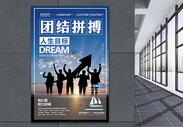 简约团结拼搏企业文化海报图片