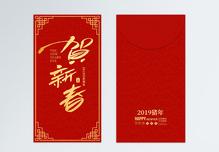 猪年新春祝福红包图片