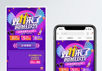 双11化妆品促销淘宝手机端模板图片