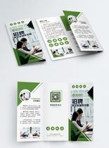 绿色简约公司招聘三折页图片