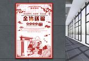传统剪纸风春节海报图片